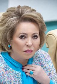 Матвиенко рассказала, как Москва относится к расследованию деятельности ВОЗ