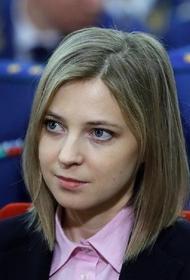 Поклонская прокомментировала идею Украины по «деоккупации» Крыма: «кваканье лягушек»
