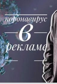 Как используется тема коронавируса в рекламе
