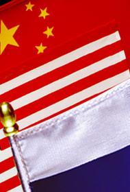 Холодный треугольник. США планируют ослабить развитие России и Китая