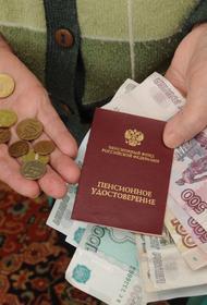 Государство планирует продолжить отнимать у россиян пенсии