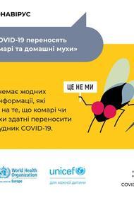 Украинский минздрав защитил мух и комаров