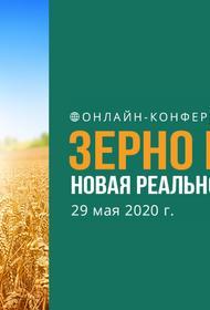 Онлайн-форум «Зерно России: новая реальность» состоится 29 мая