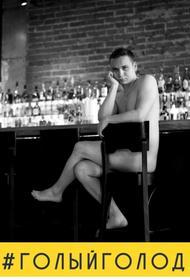 Сотрудники кафе и ресторанов по всей России разделись в Сети со словами: «Дайте нам зарабатывать, мы голые и голодные»