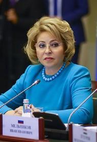 Матвиенко оценила текущую ситуацию с коронавирусом в России