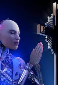 Ватикан воспитает искусственный интеллект