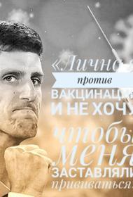 Лучший теннисист планеты выступил против вакцинации от COVID-19