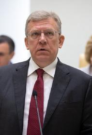 Кудрин рассказал, как должна развиваться Россия после окончания пандемии
