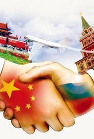 К чему приведет близость в отношениях России с Китаем
