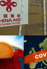 Новый путь Китая: инвестиции, амбициозные проекты и глобальный контроль