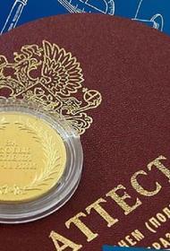 В Минпросвещения рассказали, как будут выдаваться золотые медали и аттестаты с отличием