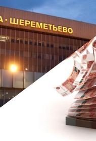 Из Шереметьево деньги улетают в кипрский офшор ?