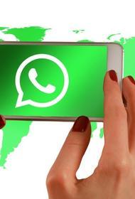 В WhatsApp обнаружена уязвимость