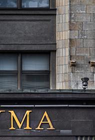 Шеф российского бюро Bloomberg не стала встречаться с депутатами Госдумы