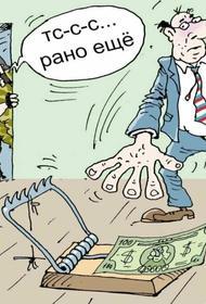 Что делать с коррупцией в России