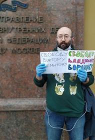 В Москве на 15 суток арестовали журналиста Илью Азара за одиночный пикет в поддержку основателя паблика «Омбудсмен полиции»