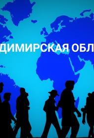 Население Владимирской области: численность, гендерная и возрастная структура, прогноз до 2024 года