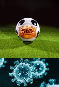 COVID - 19 с футбольным акцентом