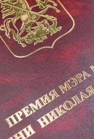 Прием заявок на соискание премии Николая Островского стартует 1 июня