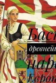 Кельтиберы современной Испании. Баски до сих пор представляют собой весьма таинственную обособленную группу
