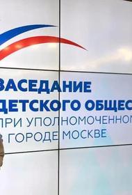 Детский экспертный совет при Уполномоченном по правам ребенка в Москве сформируют на конкурсной основе