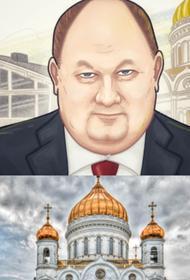Как управляющий Храмом Христа Спасителя разбогател с божьей помощью