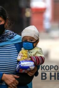 Непальские тайны. Коронавирусная ситуация в маоистском Непале