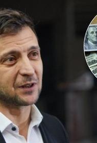 Долларовый миллионер Зеленский обнародовал свою декларацию