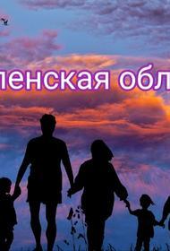 Население Смоленской области: численность, гендерная и возрастная структура, прогноз до 2024 года
