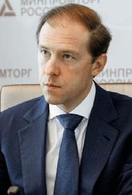 Мантуров заявил, что многие индустрии вернулись к работе в штатном режиме