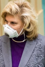 Москалькова об ограничениях на время эпидемии коронавируса: «Должны быть временной мерой»