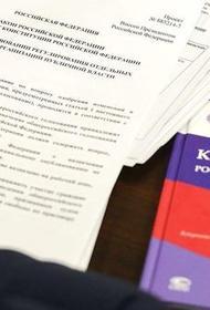 Пять российских регионов выразили желание провести электронное голосование по поправкам в Конституцию