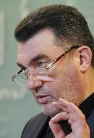 Секретарь украинского Совнацбеза предсказал распад России «при нашей жизни»