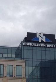 Куда льются деньги «Норникеля»?