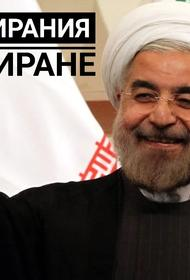 «Первый после монарха». Хасан Рухани – аятолльский визирь Ирана
