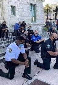 «Это унизительно», российские полицейские о поступке американских коллег, вставших на колено в знак солидарности с протестующими