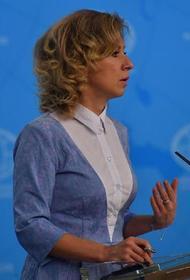 Мария Захарова получила новый ранг