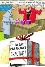 Поправки в Конституцию РФ: викторина или голосование?