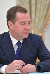 Дмитрий Медведев считает колоссальной угрозой американские протесты