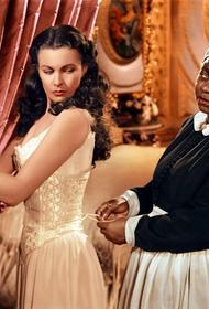 Фильм «Унесенные ветром» обвинили в облагораживании расизма и удалили из доступных к просмотру