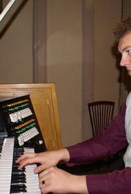 Органист Красноярской филармонии Андрей Бардин приглашён к участию в престижном  онлайн-фестивале