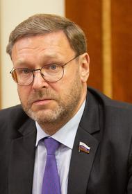 Косачев прокомментировал планы властей Румынии признать РФ «враждебной страной»
