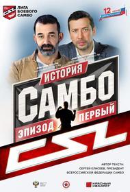В  День России покажут фильм об истории развития самбо