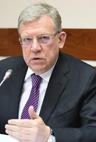 Кудрин высказал свое мнение о выдаче денег населению в качестве помощи
