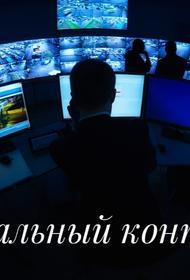 Мы не цифры: что предлагают россиянам - «код сатаны» или цифровизацию во благо?