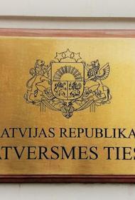 Победа: Конституционный суд Латвии признал право обучения на русском языке