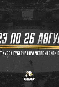 В Челябинской области пройдет Кубок губернатора Челябинской области по хоккею
