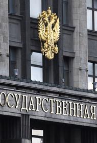 В Госдуме прокомментировали заявление главы МИД Украины о санкциях против России