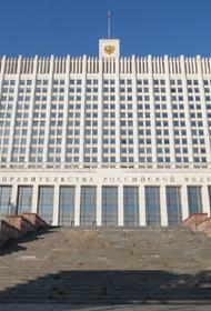 Правительство РФ выделит на поддержу малообеспеченных семей более 12 млрд рублей