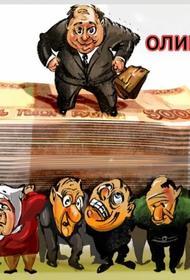 «Неправота господина Пескова». О том, что олигархи в России всё же есть, и это уже большая проблема
